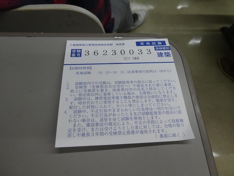 施工管理技士試験_f0205367_18451620.jpg