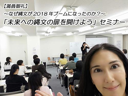 縄文がブームになったのは、新しい文明が日本から発振されるから!?_d0169072_15160781.jpg