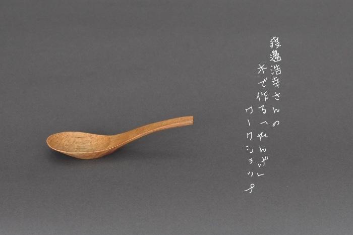 渡邊浩幸さんの木で作るれんげワークショップ開催のお知らせ_a0325273_15371183.jpg