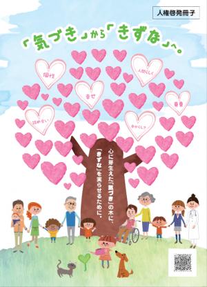 広島県の人権啓発冊子にLGBT_c0345785_22370726.png