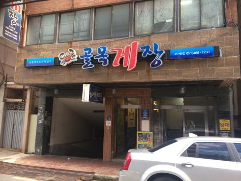 食い倒れ釜山1日目_a0207588_19531701.png