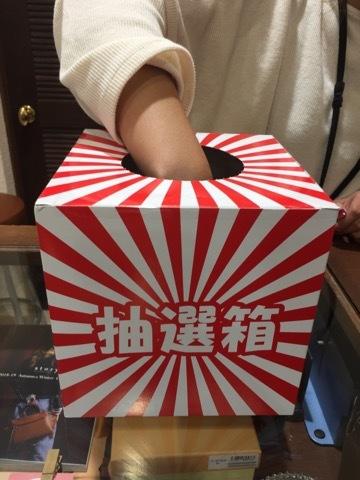ドットール・ヴラニエス当選者発表【オーナー】_e0193499_14174700.jpg