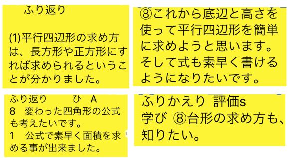 京都にて児童の反応を確認ー算数・面積_c0052304_04575033.png