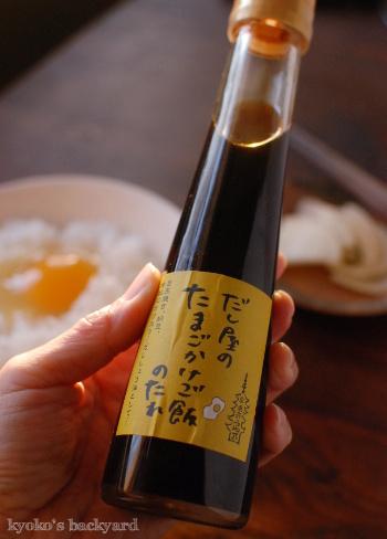 卵かけご飯を、専用のたれで_b0253205_08003842.jpg