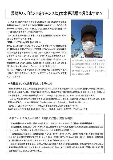 広島瀬戸内新聞2018冬号_e0094315_19125604.jpg
