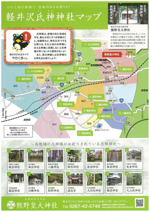 軽井沢の氏神神社マップ!_d0035921_18264219.jpg