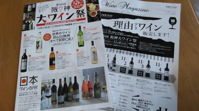 大ワイン祭_c0236632_09124009.jpg