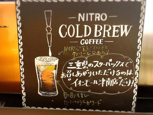 スターバックスコーヒー イオンモール津南店_e0292546_02345856.jpg