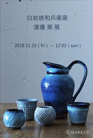 「白岩焼和兵衛窯 渡邊葵展」_a0233551_18521412.jpg