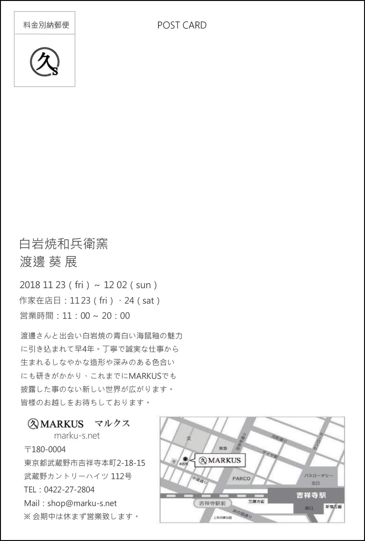 「白岩焼和兵衛窯 渡邊葵展」_a0233551_18521999.jpg