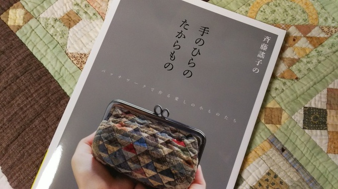 斉藤謠子先生の新刊本_f0374160_22305057.jpg