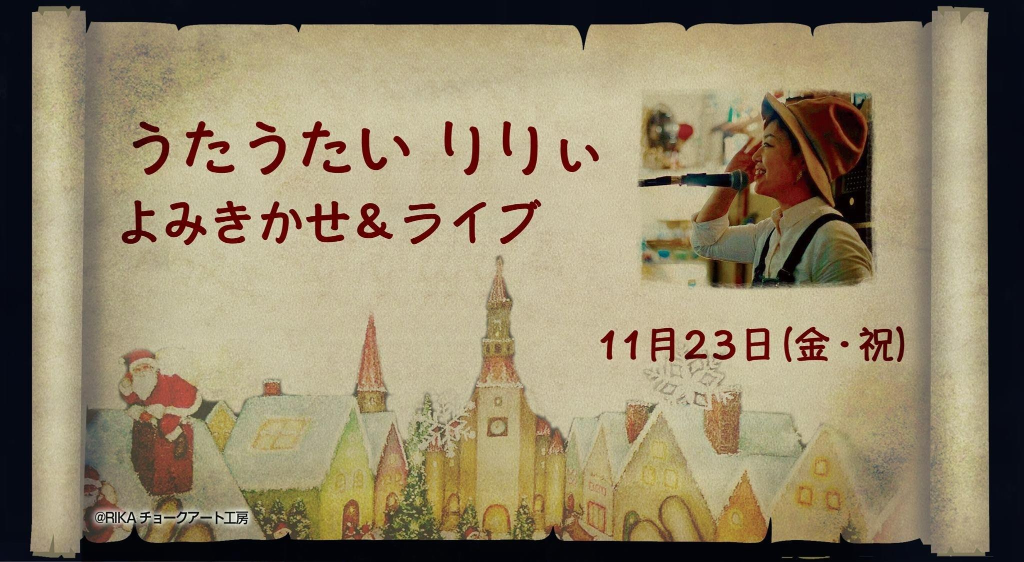 11月23日読み聞かせライブ_c0112672_09390327.jpeg