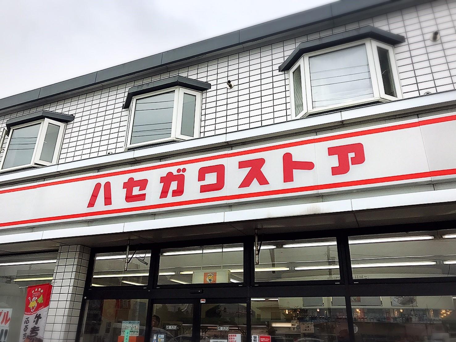 ハセガワストア/北斗市_c0378174_21024850.jpg