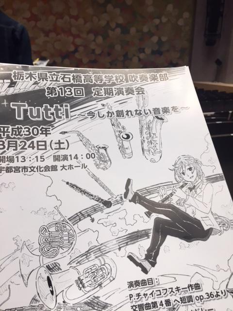 第13回定期演奏会 石橋高等学校吹奏楽部_b0187479_952875.jpg