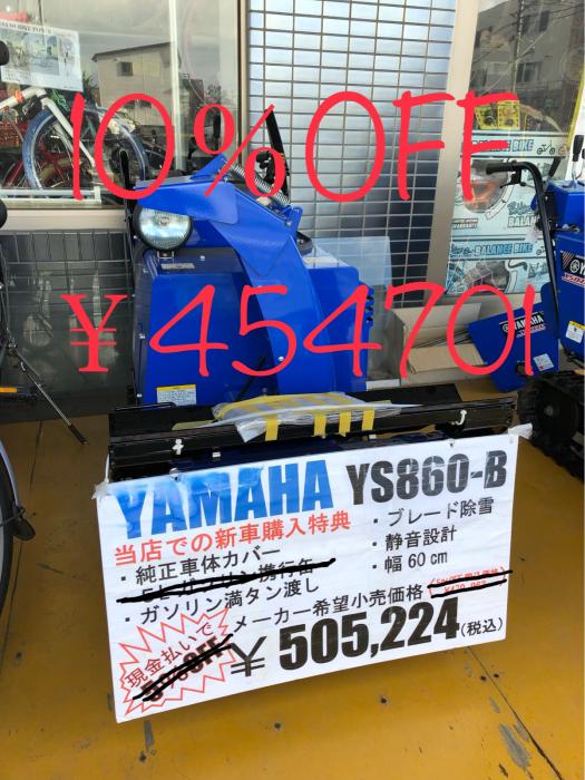 2017モデル YS860-B 10% OFF_e0126901_13170122.jpg