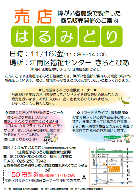 2015.11.14 11/16は売店はるみどり_f0309404_17353984.png
