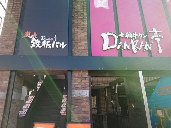 11/15 七輪牛タン DANRAN亭立川店 TOKYO-X MIXグリル焼き ¥1,058_b0042308_22405184.jpg