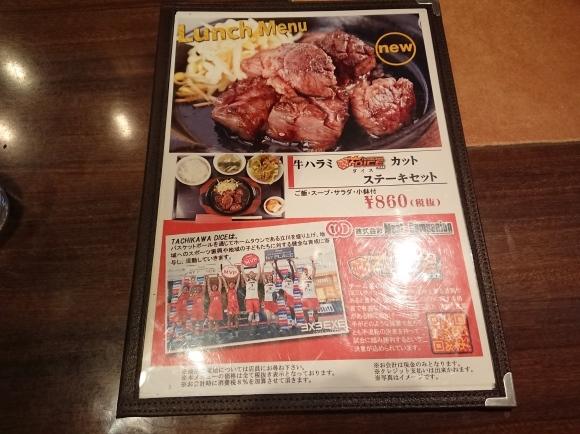 11/15 七輪牛タン DANRAN亭立川店 TOKYO-X MIXグリル焼き ¥1,058_b0042308_22420452.jpg