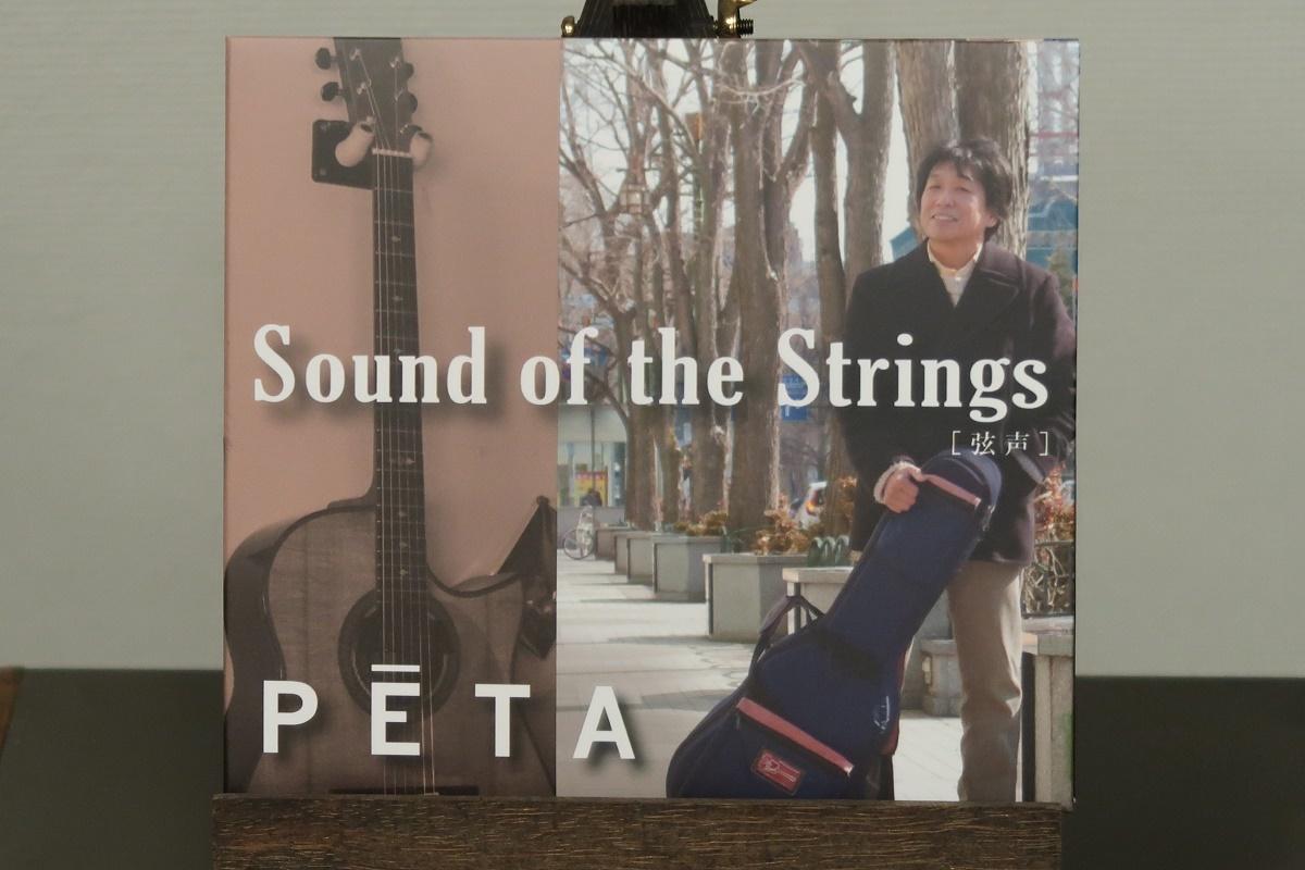 「Sound of The Strings」by  PETA_d0200414_18472740.jpg