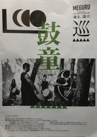 【鼓童・巡-MEGURU-】_f0101226_23304752.jpeg