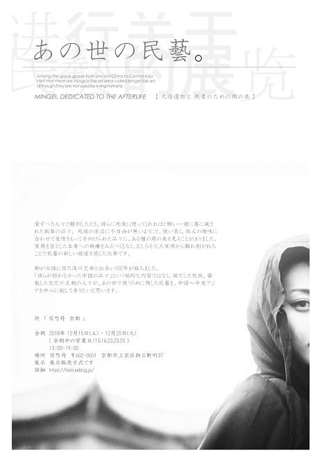 企画展 「あの世の民藝。」 展に向けて  12月15日(土) - 12月25日(火)_b0306034_03383957.jpg