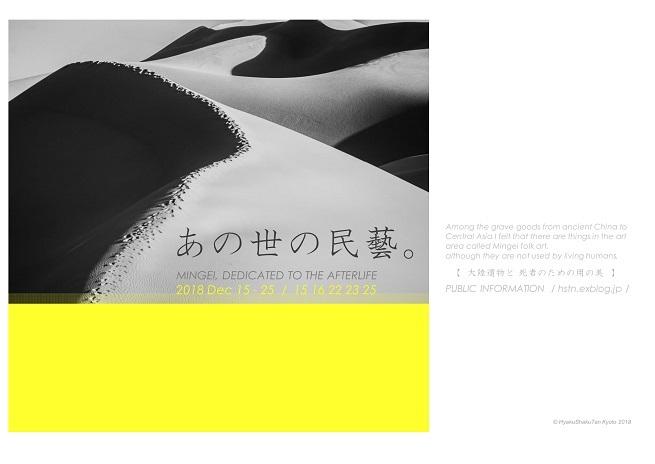 企画展 「あの世の民藝。」 展に向けて  12月15日(土) - 12月25日(火)_b0306034_03384003.jpg