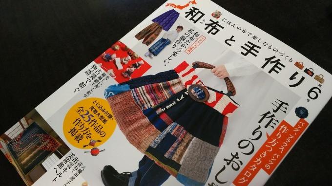 「和布と手作り第6号」購入しました♪_f0374160_21280227.jpg