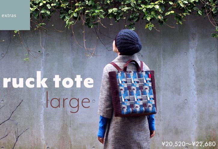 秋冬の「ruck tote_large」_e0243765_23435547.jpg