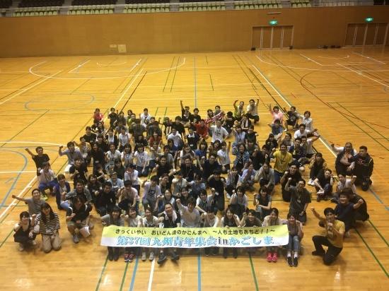 第37回九州青年集会_e0135279_10542429.jpg