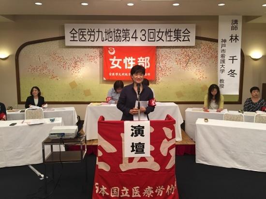 第43回九州女性集会_e0135279_11275661.jpg