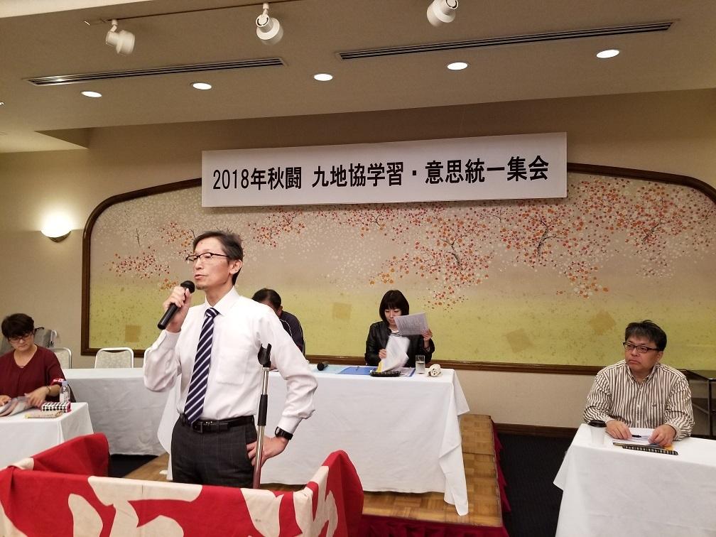 2018年秋闘学習・意思統一集会_e0135279_11553959.jpg