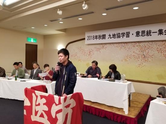2018年秋闘学習・意思統一集会_e0135279_11560268.jpg