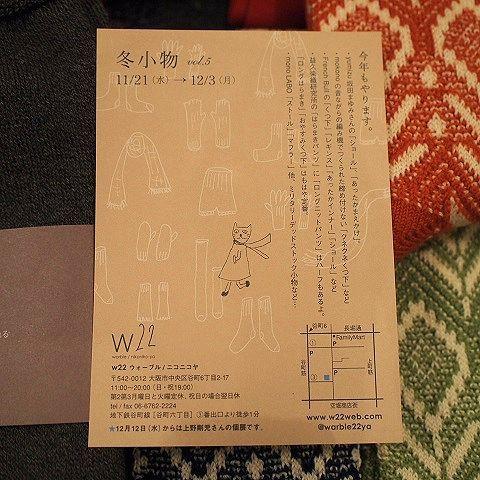 冬小物 vol.5_b0322280_19193601.jpg