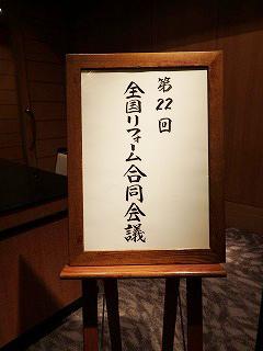 第22回 全国リフォーム合同会議が開催されました_e0190287_09354646.jpg