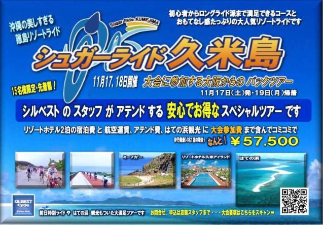今週末は、いよいよ〝シュガーライド久米島〟ですね‼️_e0363689_11565547.jpg
