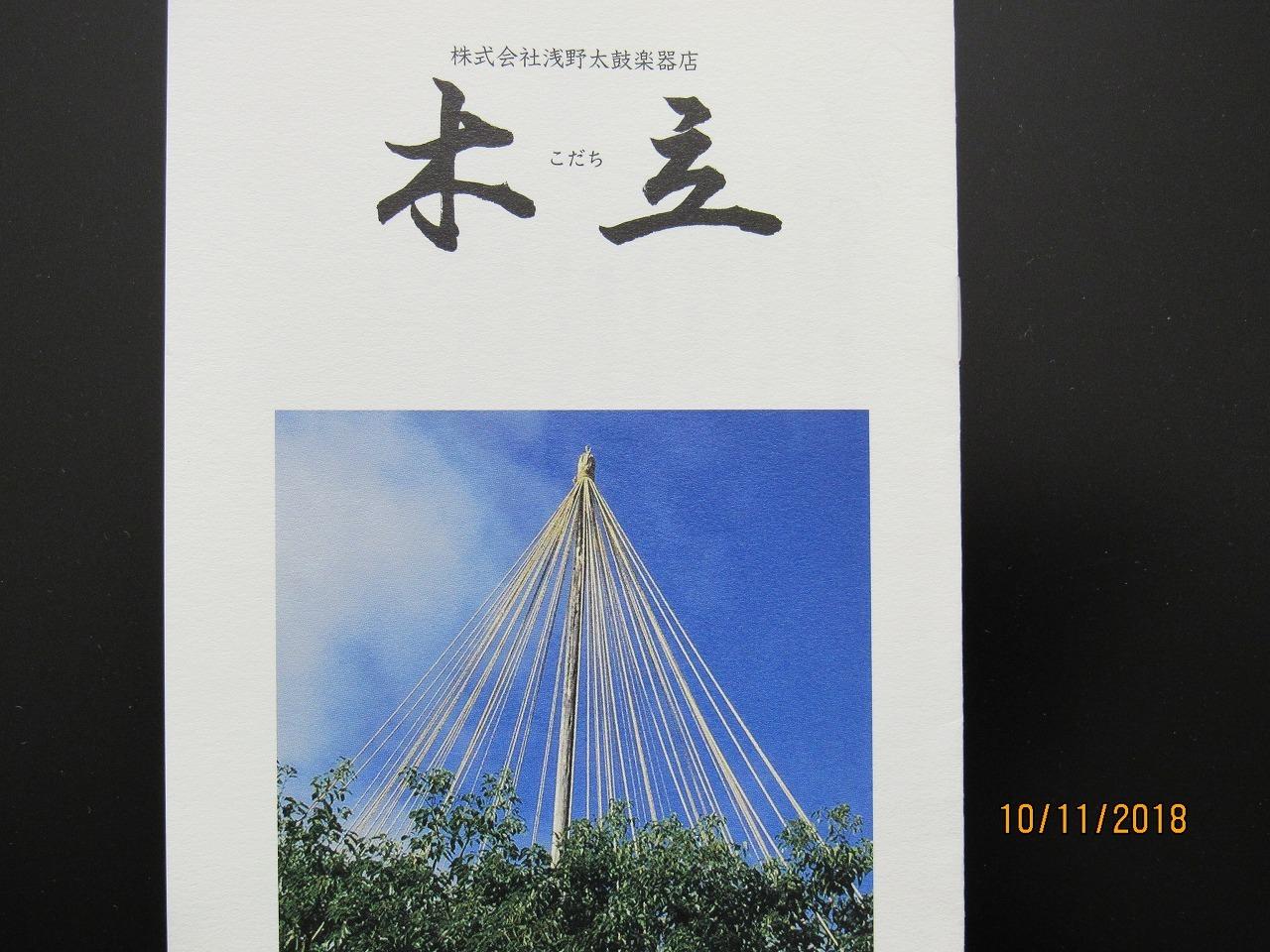木立 by 浅野太鼓文化研究所 _e0185893_09165703.jpg