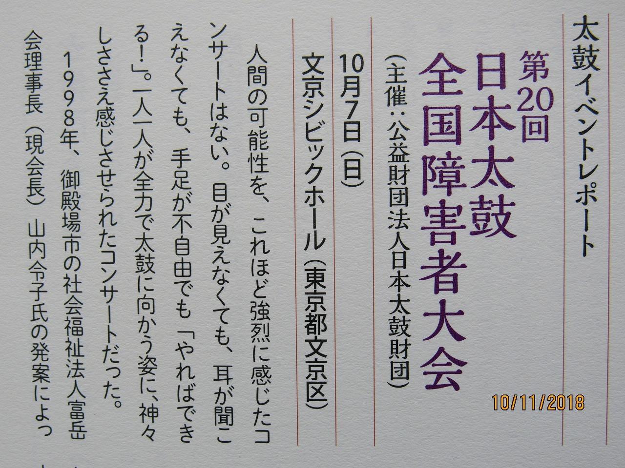 木立 by 浅野太鼓文化研究所 _e0185893_09172551.jpg