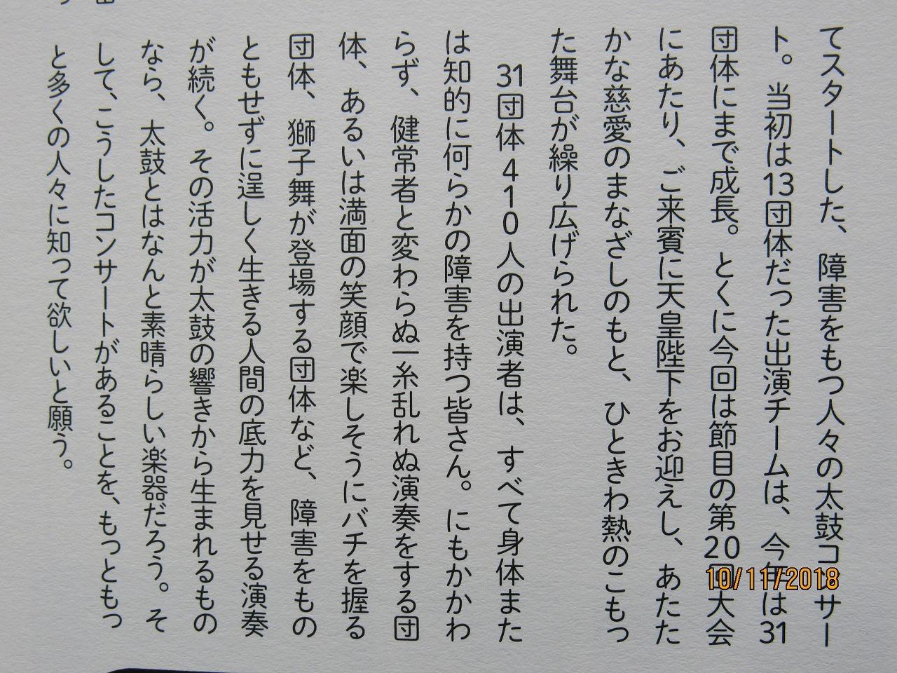 木立 by 浅野太鼓文化研究所 _e0185893_09174104.jpg