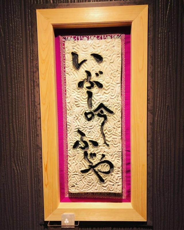 「いぶし吟 ふじや」奈良県橿原市にオープンしましたー✨_d0173398_21011516.jpeg