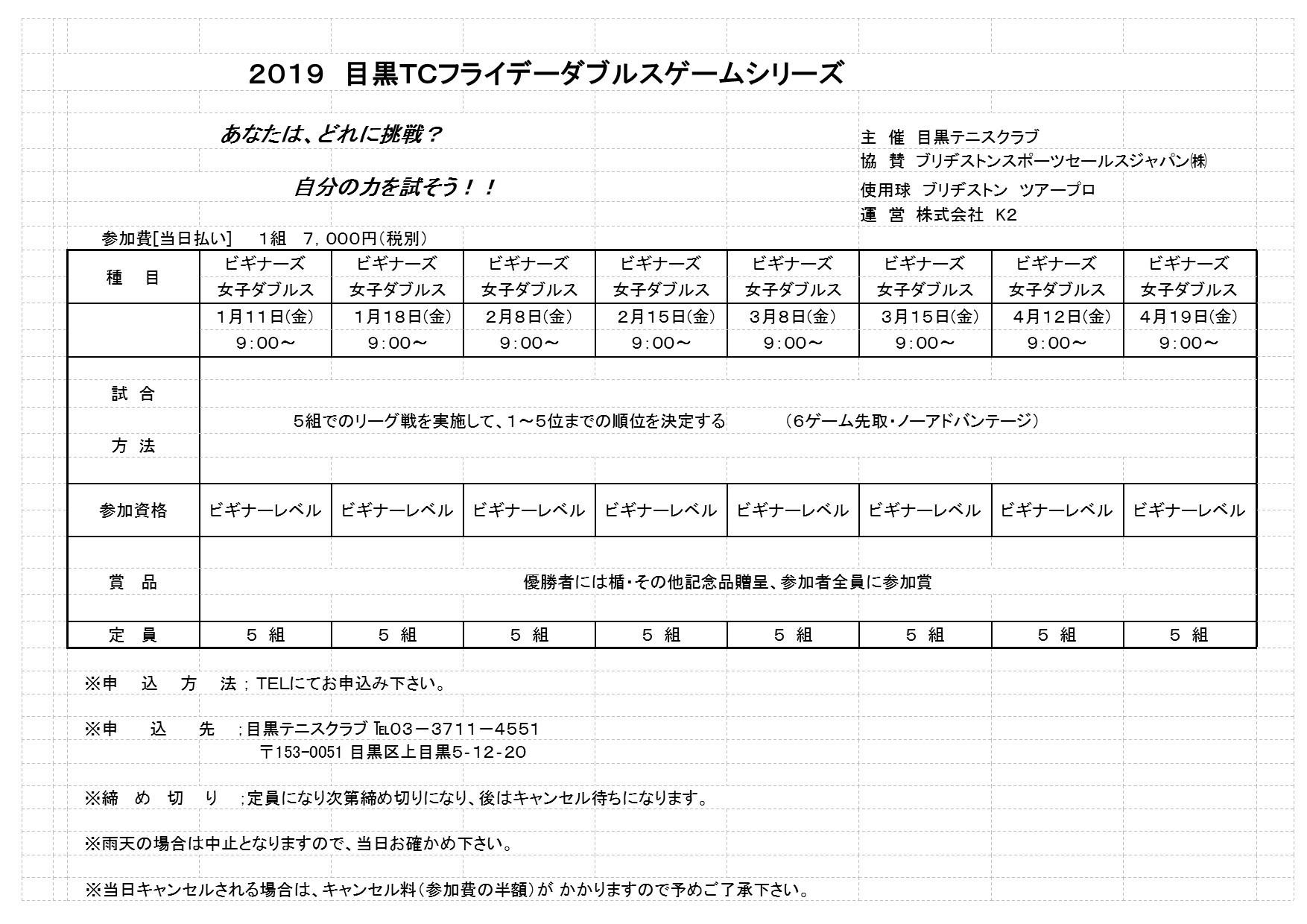 2019年1月~4月 フライデーダブルス日程_b0158200_14355220.jpg
