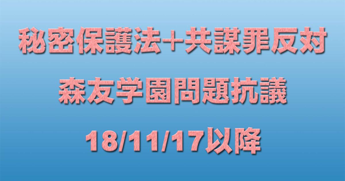 共謀罪+秘密保護法反対イベント+森友学園問題抗議 18/11/17以降 _c0241022_17151363.jpg