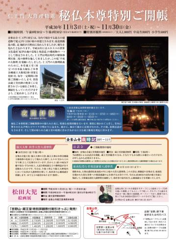 吉野山 紅葉情報とライトアップ…綺麗になってきました!!_e0154524_19521569.jpg