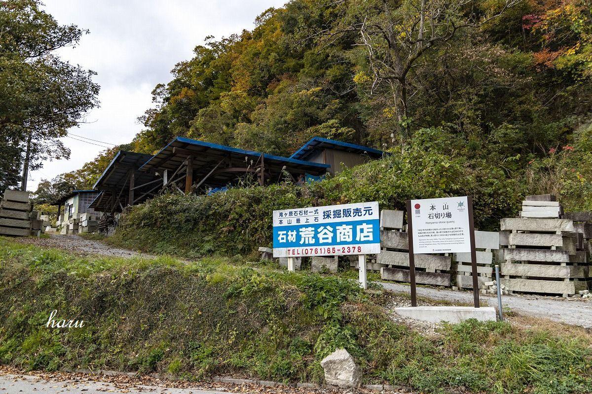 滝ヶ原石採掘石切り場_f0297537_15560118.jpg