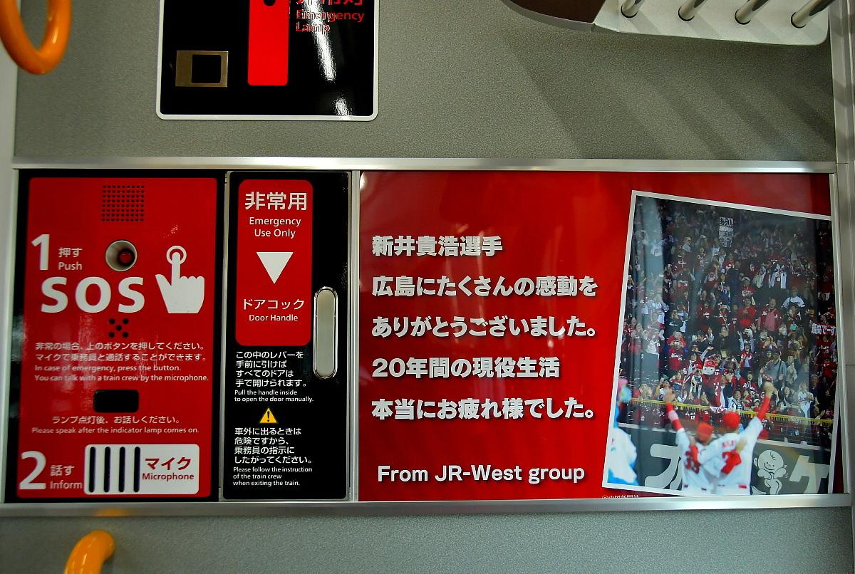 新井さん電車_a0251146_19151459.jpg