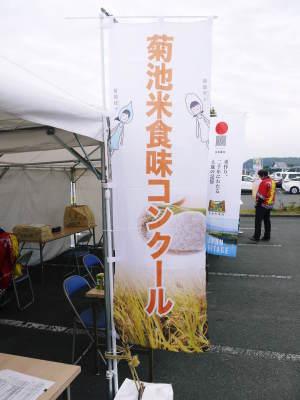 第6回菊池米食味コンクール 明日(11/17)は第2回九州のお米食味コンクールin菊池が開催されます!!_a0254656_17554688.jpg