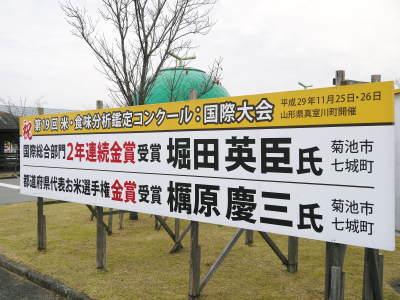 第6回菊池米食味コンクール 明日(11/17)は第2回九州のお米食味コンクールin菊池が開催されます!!_a0254656_18502917.jpg