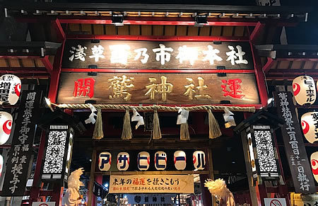 酉の市、今年も行ってまいりました~!!_e0362456_20272409.jpg