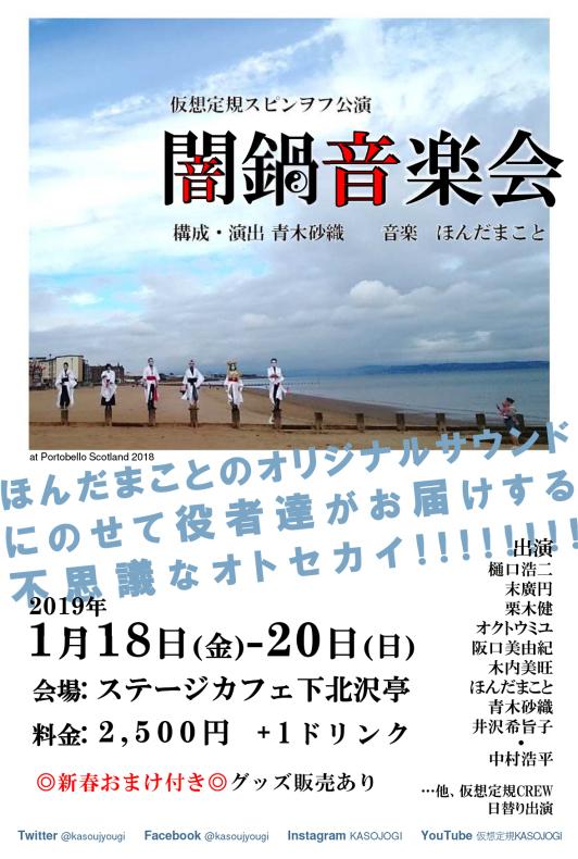 仮想定規スピンヲフ公演「闇鍋音楽会」:1/18~1/20_d0388376_20155425.jpg