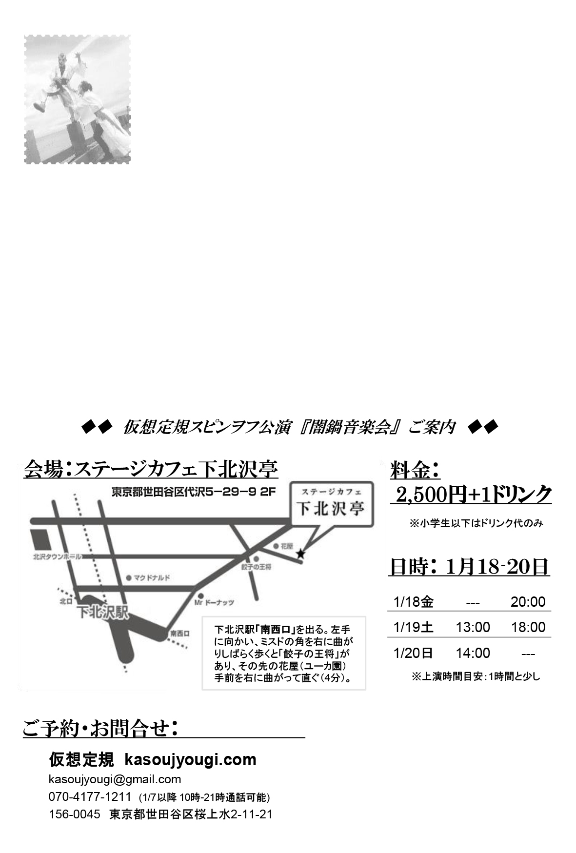 仮想定規スピンヲフ公演「闇鍋音楽会」:1/18~1/20_d0388376_20161604.jpg