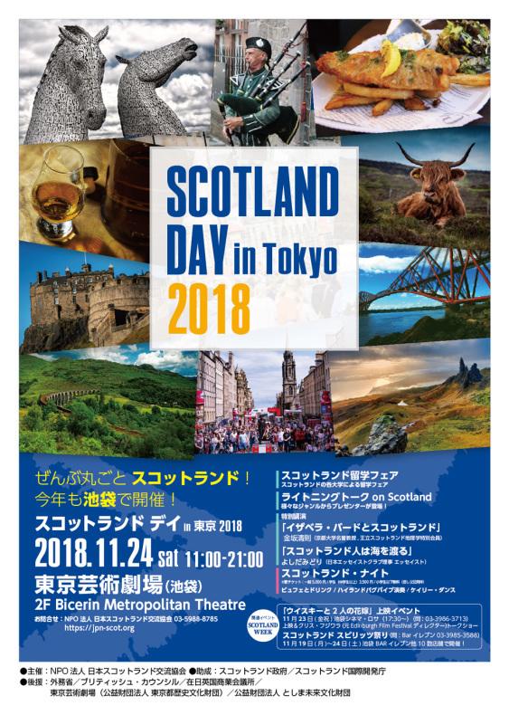 スコットランド デイ in 東京 2018_d0388376_20393106.jpg